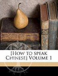 [How to Speak Chinese] Volume 1